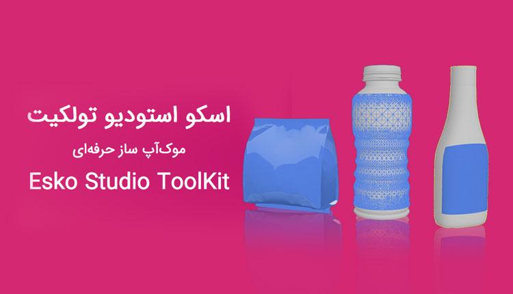 استودیو تولکیت Esko toolkit