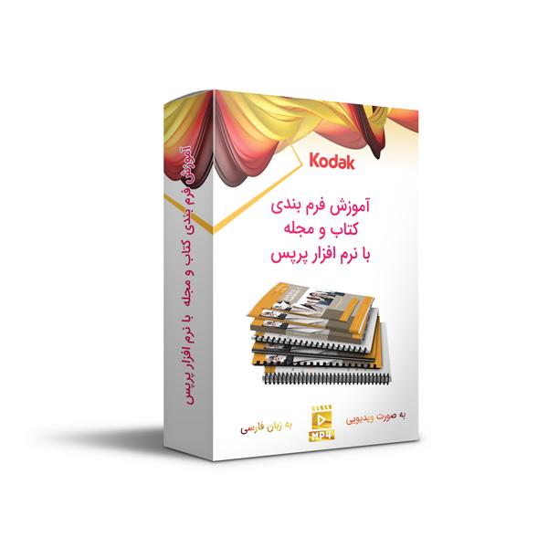 فرمبندی کتاب و مجله با نرمافزار پرپس
