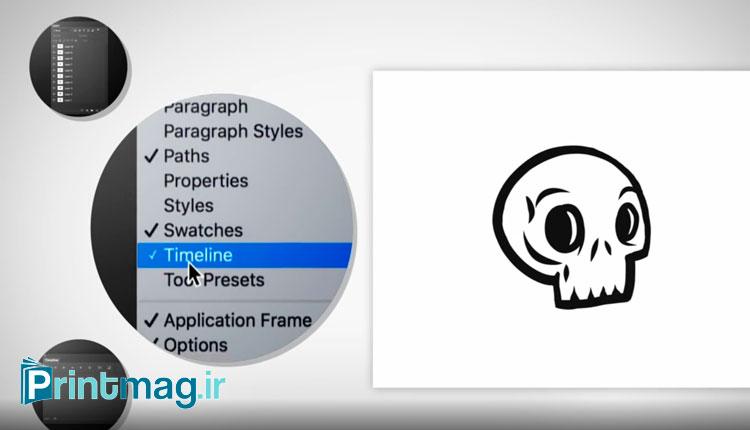 ساختن انیمیشن Gif با فوتوشاپ در یک دقیقه