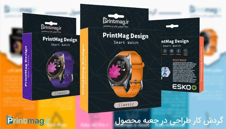 گردش کار طراحی در چاپ جعبه محصول