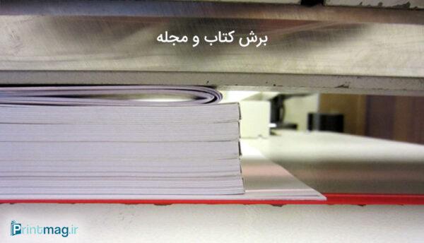 قطعهای کتاب