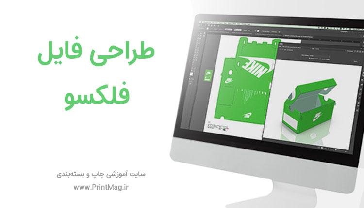طراحی چاپ فلکسو