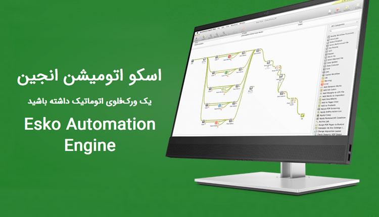 اسکو اتومیشن انجین – Esko Automation Engine