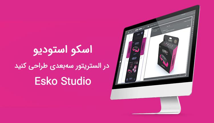 اسکو استودیو - Esko Studio