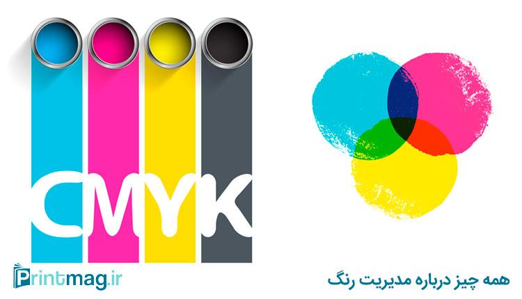 مدل های رنگی یا Color Model