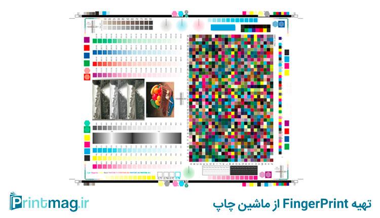 ساختن FingerPrint برای ماشین چاپ
