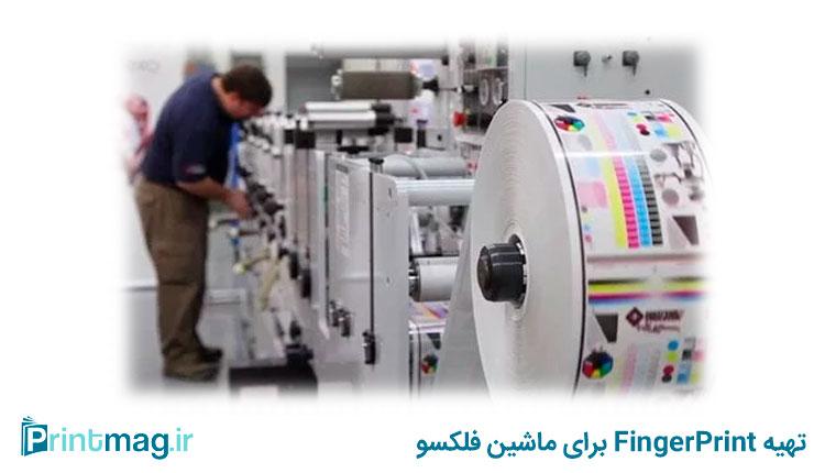 مدیریت رنگ در چاپ فلکسو