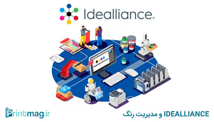 Idealliance و مدیریت رنگ