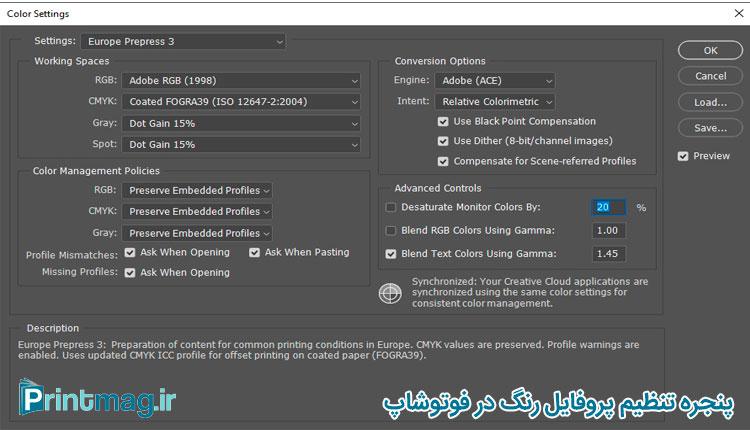 تنظیمات مدیریت رنگ در فوتوشاپ