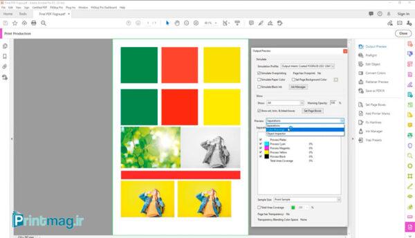 تنظیمات مدیریت رنگ را در نرم افزار Adobe Acrobat