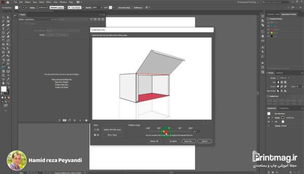 آموزش طراحی یک جعبه سه بعدی در الستریتور