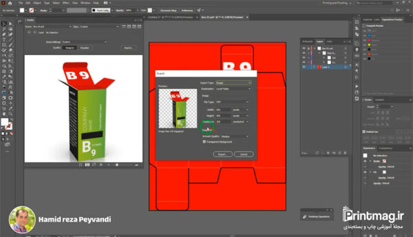 آموزش طراحی هر نوع جعبه یا کارتن با قالب برش دلخواه