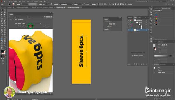 آموزش طراحی لفاف های بسته بندی  و شرینک اسلیو در استودیو تولکیت