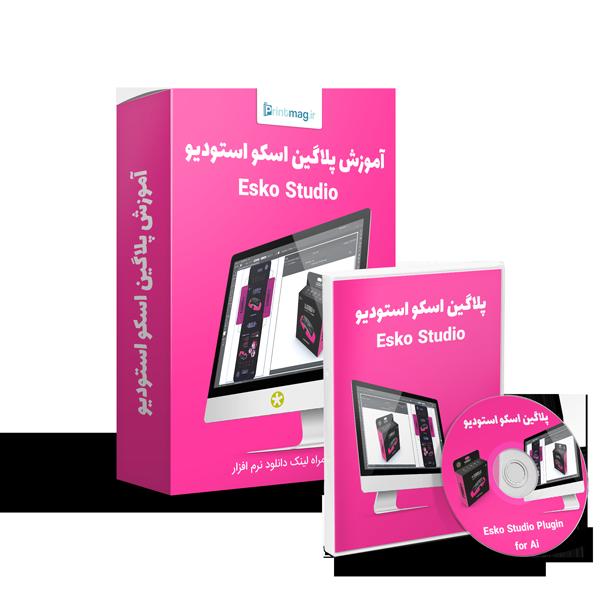 آموزش پلاگین اسکو استودیو به زبان فارسی